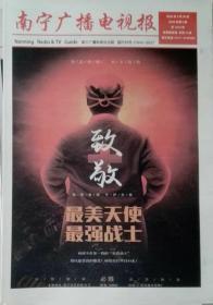 南宁广播电视报