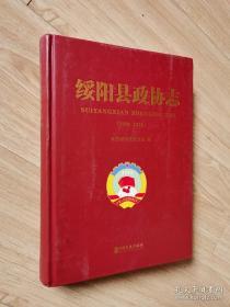 绥阳县政协志(1998-2016)