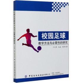 校园足球教学方法与必要性的研究9787518064830中国纺织于天博