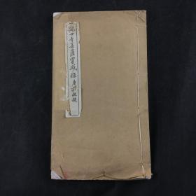 民国十三年上海医学书局发行《观世音菩萨 灵感录》观世音菩萨 灵感录
