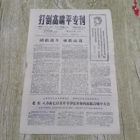 南京文革小报《打倒高啸平专刊》(联合刊)一张,8开