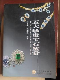 五大珍贵宝石鉴赏,作者:刘道荣签名本,本书重点论述了这五大珍贵宝石的生成环境、世界主要产地、物理化学特征、价值评估标准、鉴别真伪方法、国际国内市场商贸行情和五大宝石的神秘传说及其历史。同时,还简单介绍了20种常见的宝石和玉石,并附有常见50余种天然宝石的特征数据。一版一印
