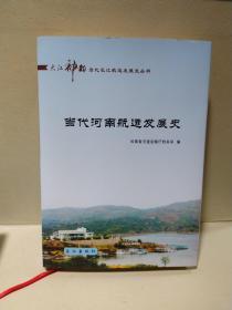 当代河南航运发展史【精装本】
