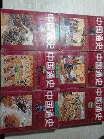 中国通史:绘画本(全六册)