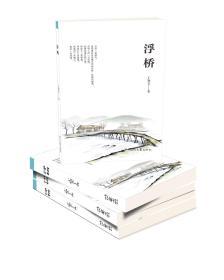于知文:浮桥(时代文艺出版社2021年一版一印 长篇小说 爱情 古琴 园林 思想 浮桥 浮桥)