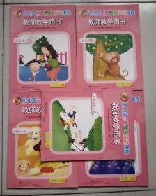 幼儿园主题整合活动课程——教师教学用书(小班·上学期 5册)+(中班·上学期 5册)+(大班·上学期 5册)共15册合售
