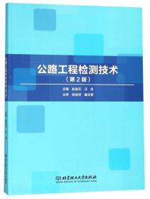 公路工程检测技术(第2版)