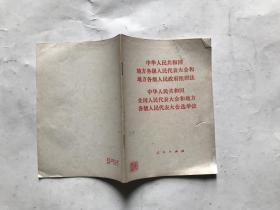 中华人民共和国地方各部门人民代表大会和地方各级人民政府组织法