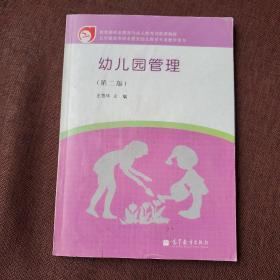 幼儿园管理(第2版)
