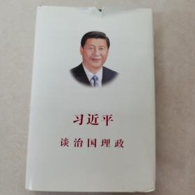 习近平谈治国理政(中文版 精装) 入选2014中国好书