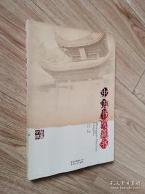 中国书院藏书