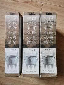 中国历代名著全译丛书精华