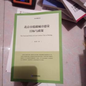 北京市低碳城市建设目标与政策