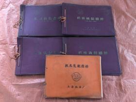 机床装配图册