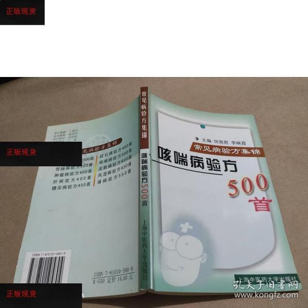 【欢迎下单!】咳喘病验方500首  常见病验方集锦上海浦江教育出
