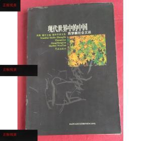 【欢迎下单!】现代世界中的中国:蒋梦麟社会文谈蒋梦麟学林出版