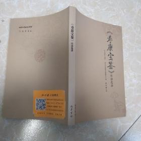 《寿康宝鉴》白话选译