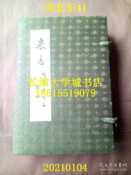 (古钱图谱)泉志全二册十五卷,明万历刻本新印。线装函装盒装,钱塘徐象梅跋