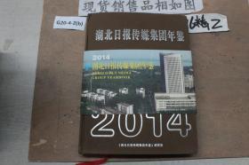 湖北日报传媒集团年鉴 2014