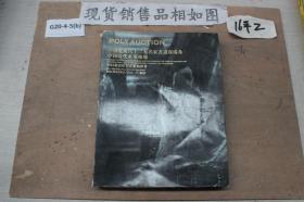 北京保利2011年春季拍卖会:中国当代水墨夜场