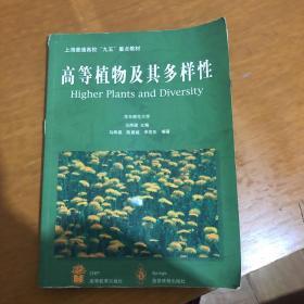 高等植物及其多样性:Higher Plants and Diversity