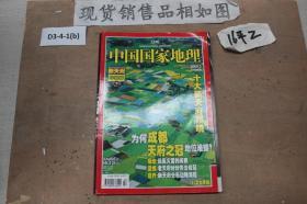 中国国家地理 2008年2期