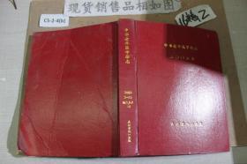 中华老年医学杂志2005,2-12缺3.6.7.10