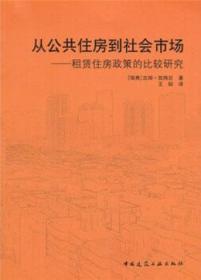 从公共住房到社会市场-租赁住房政策的比较研究 9787112116300 吉姆·凯梅尼 中国建筑工业出版社 蓝图建筑书店