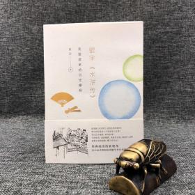 侯会 签名钤印 《银字<水浒传> 英雄谱里的历史擦痕》(附赠藏书票一枚,一版一印)