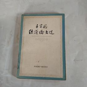 千家驹经济论文选