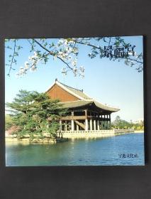 景福宫 朝鲜王朝の正宫