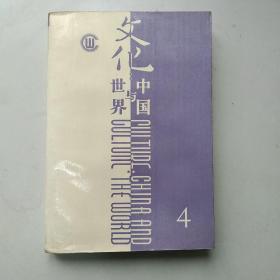 文化:中国与世界.第四辑