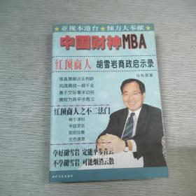 中國財神MBA紅頂商人