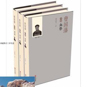 【现货】曾国藩(套装上中下册)唐浩明青岛出版社9787555242383