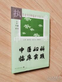 中医妇科临床实践