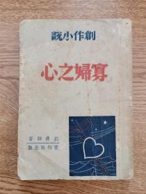 1941年初版  《寡妇之心》 封面精美