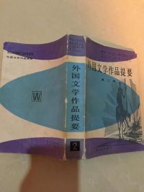 外国文学作品提要(2)