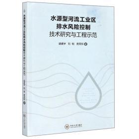水源型河流工业区排水风险控制技术研究与工程示范
