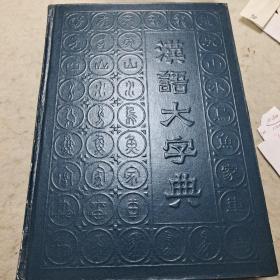 《汉语大字典》