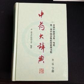 中药大辞典(第二版缩印本)(下册)