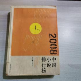 2008中国小说排行榜