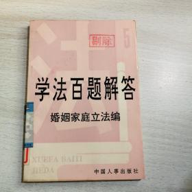 学法百题解答.五.婚姻家庭立法编