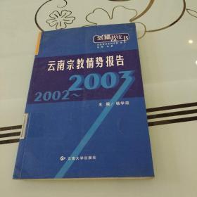 2002~2003云南宗教情势报告