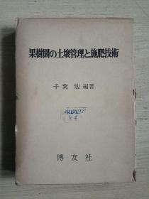 果树园 土壤管理 施肥技术(日文原版书)