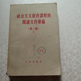 社会主义教育课程的阅读文件汇编(1957年一版一印)下