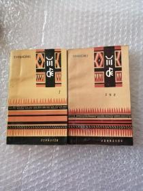 彝族克智(彝文版 第一集 第二集合售)