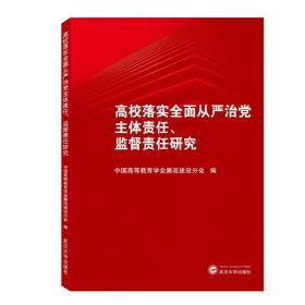 高校落实全面从严治党主体责任、监督责任研究 武汉大学出版社  9787307212848