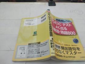 英单语 熟语 1800 日文书
