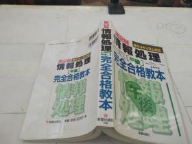 情报处理完全合格教本 第2种 日文