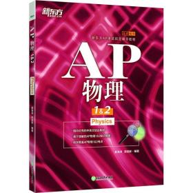 正版新东方 AP物理1&2